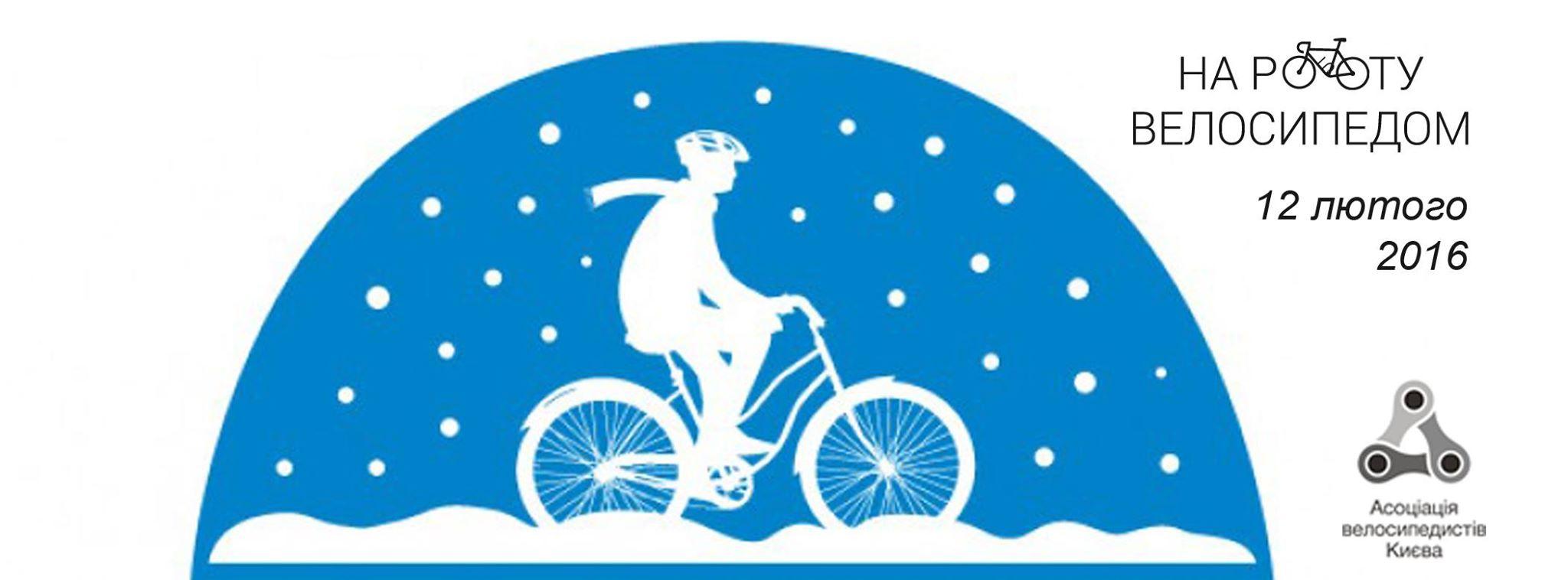 Фото: Зимовий день «Велосипедом на роботу» в Києві/facebook.com