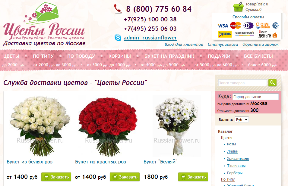 Доставка цветов и букетов в киев оплата картой, ялта купить доставка