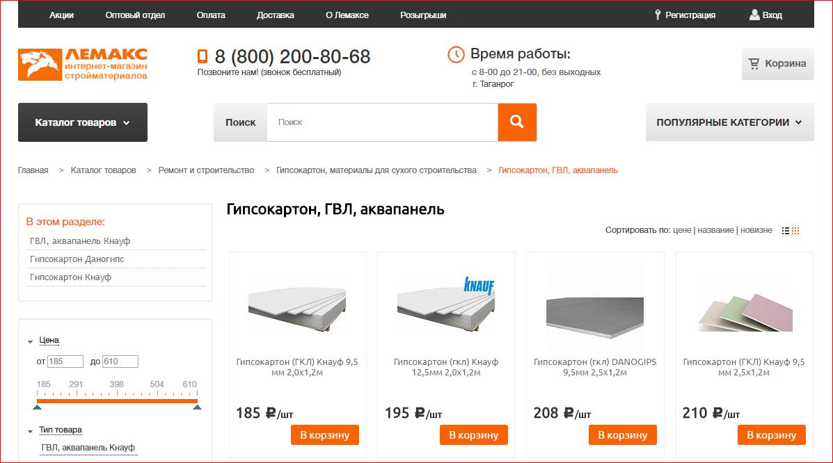 Магазин Лемакс Таганрог Каталог Товаров И Цены