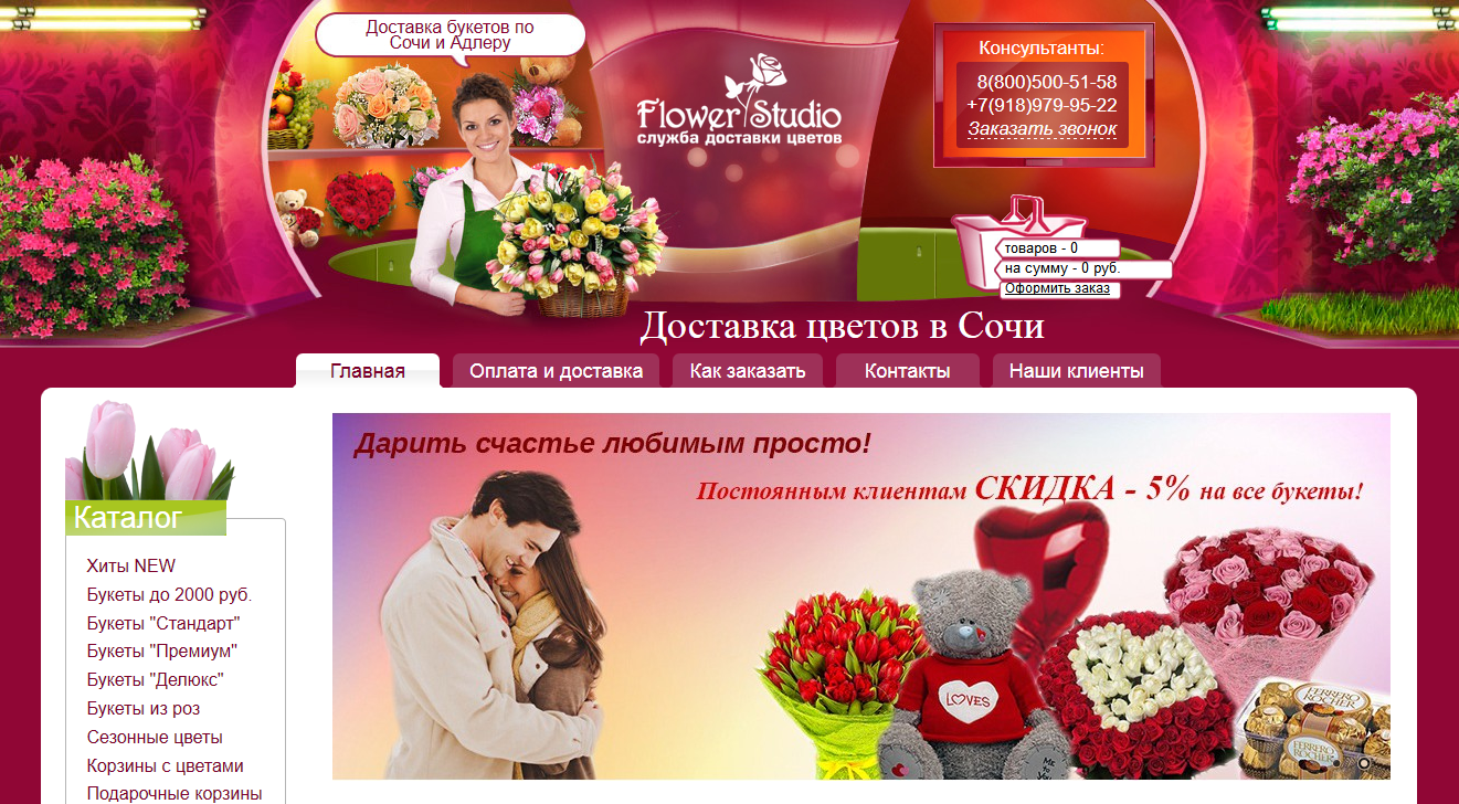Маки, службы заказа и доставки цветов киев