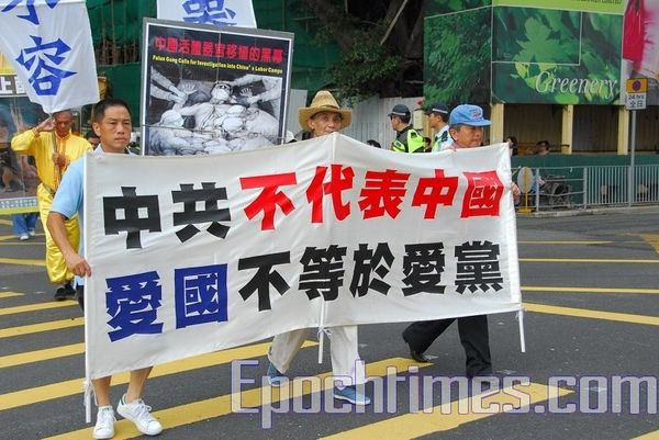 15 червня. Гонконг. Хід на підтримку 38 млн чоловік, що вийшли з КПК. Напис на плакаті: «КПК не представляє Китай; любити країну не означає любити КПК». Фото: Лі Чжунюань/Тhe Epoch Times