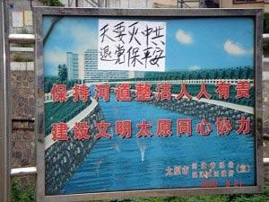 """""""Небеса знищать КПК"""", – заявив пілот у місті Тайюань, область Шаньсі. Фото: minghui.ca"""