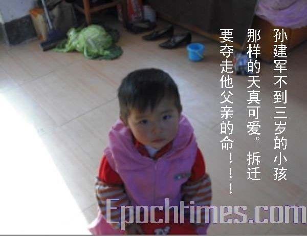3-летний сын погибшего от побоев Сунь Цзянцзюна остался без отца. Фото: The Epoch Times