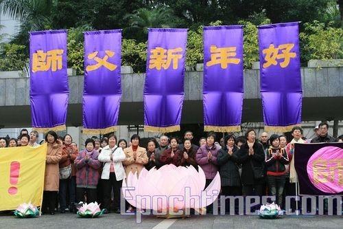 Всі гучно хором поздоровляють засновника «Фалуньгун» пана Лі Хунчжі з Новим роком: «Вчителю, з Новим роком!». фото Лі Мін/Велика Епоха