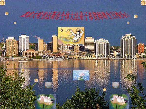 Поздравление от последователей Фалуньгун г.Галифакс (Канада)