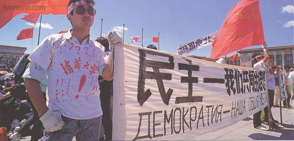 15 мая 1989 г. Студенты держат плакат с надписью на китайском и русском языках «Демократия – наша общая мечта», приветствуя Горбачёва, который собирался посетить Китай. Студенты считали его мышление и идеи более прогрессивными. Фото: 64memo.com