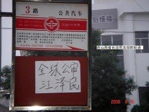 Гасла із закликом подати позов на Цзян Цземіня з'являються в Шанхаї. Фото: minghui.ca