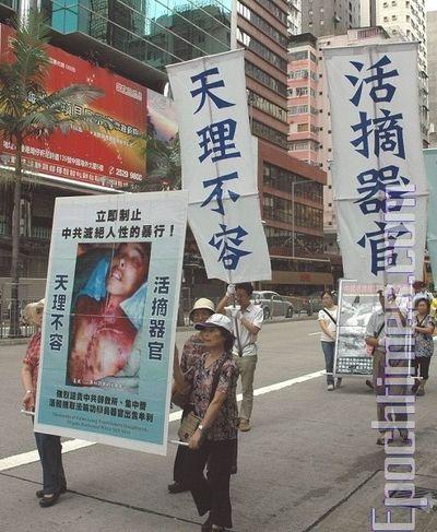 12 июля 2008г. Гонконг. Надпись на плакате: «Небо не простит незаконного извлечения органов у живых людей». Фото: Ли Мин/ The Epoch Times