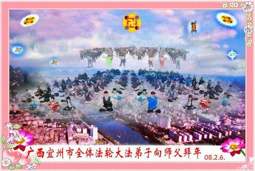 Поздоровлення від послідовників «Фалуньгун» м. Ічжоу провінції Гуанси. Фото з minghui.org