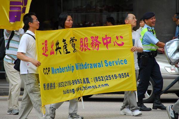 15 червня. Гонконг. Хід на підтримку 38 млн чоловік, що вийшли з КПК. Напис на плакаті: «Центр допомоги виходу з КПК». Фото: Лі Чжунюань/Тhe Epoch Times