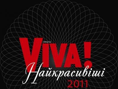 Журнал «VIVA» назовет самых красивых