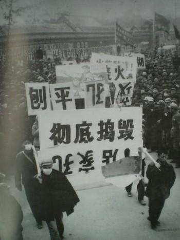Хунвэйбины собрались в уезде Чуфу и готовятся к карательному походу на храм Конфуция. Фото с aboluowang.com