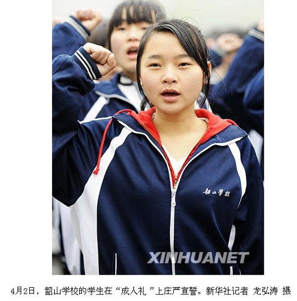 Участники «ритуала совершеннолетия» дают торжественную клятву в верности компартии. 2 апреля 2009 г. Фото с renminbao.com