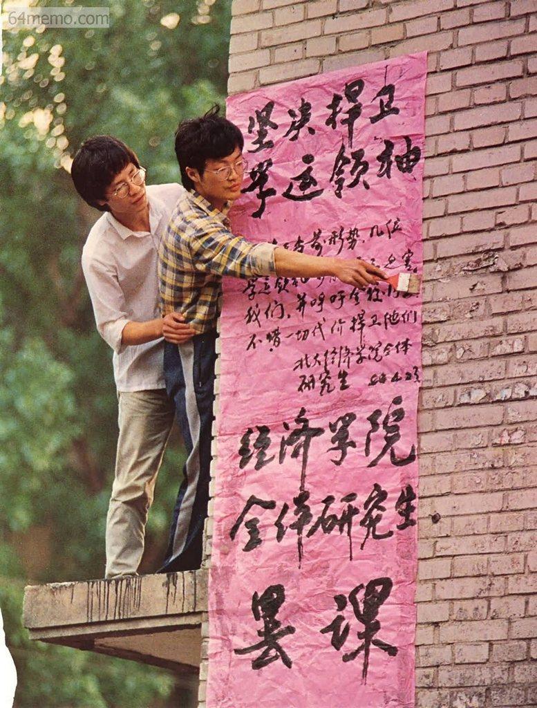 23 квітня. 1989 р. Студенти пекінського інституту економіки наклеюють плакат з оголошенням страйку і бойкоту уроків. Фото: 64memo.com