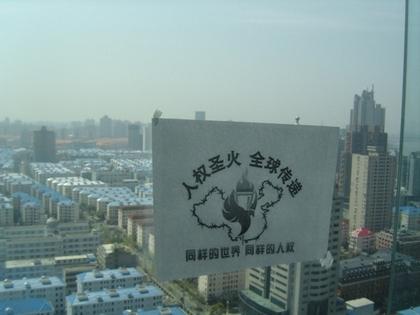 Емблема Факела за права людини в м. Шанхаї. Фото: The Epoch Times