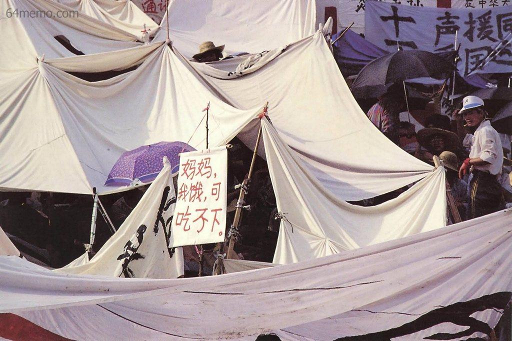 15 травня 1989 р. На наметі на площі Тяньаньмень написано «Мамо, я голодний, але не можу їсти». Фото: 64memo.com