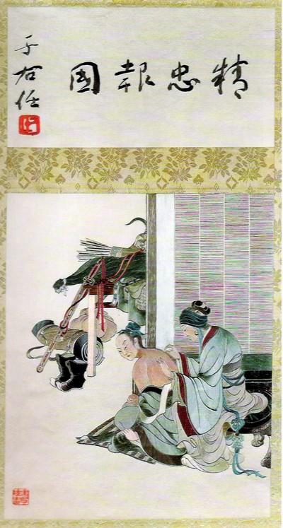 Вірність у служінні державі. Художник Цзен Хоус. Традиційний живопис Китаю. (Ймовірно на картині намальований полководець Юе Фей (1103-1142 р. н.е.), який жив за часів династії Сун. Він народився в бідній селянській родині, мати з дитинства спонукала його