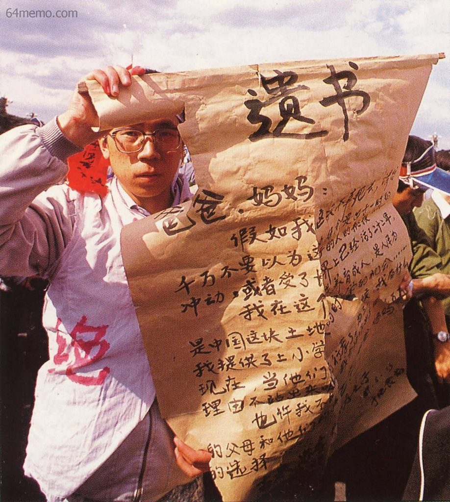 14 мая 1989 г. Студент написал завещание: «Папа, мама, если я погибну от рук властей, то не нужно думать, что я сделал это сгоряча или же меня кто-то подстрекал это сделать…». Фото: 64memo.com