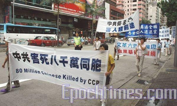 12 июля 2008г. Гонконг. Надпись на плакате: «Китайская компартия убила 80 млн китайцев». Фото: Ли Мин/ The Epoch Times