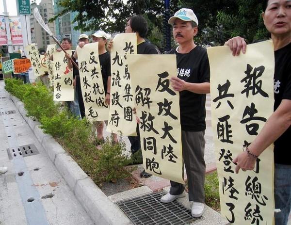 Тайваньцы выражают протест против приезда на остров коммунистического чиновника. Фото: ЦАН