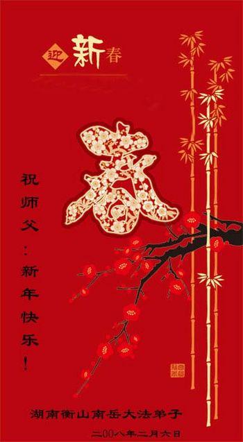 Поздоровлення від послідовників «Фалуньгун» м. Наньює провінції Хунань. Фото з minghui.org