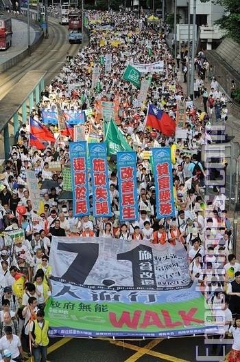 Хода проти розповсюдження диктатури китайської компартії в Гонконгу. 1 липня 2009 рік. Гонконг. Фото: The Epoch Times