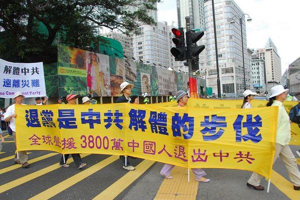 15 июня. Гонконг. Шествие в поддержку 38 млн человек, вышедших из КПК. Надпись на транспаранте: «Выход из КПК, это движение разложения КПК». Фото: Ли Чжунюань/The Epoch Times
