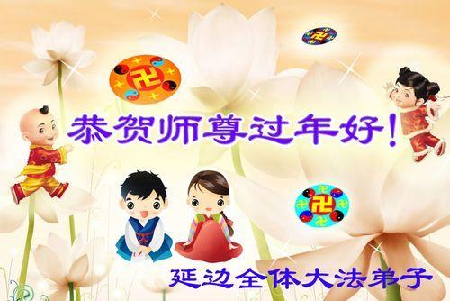 Поздравление от последователей «Фалуньгун» Яньбянь-Корейского автономного округа провинции Цзилинь. Фото с minghui.org
