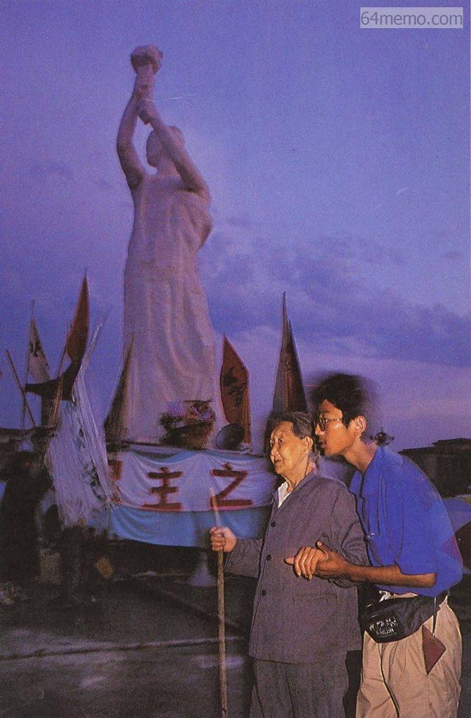 1 июня 1989 г. Студент поддерживает пожилую женщину, которая пришла посмотреть, как изготавливается скульптура статуи Свободы. Фото: 64memo.com