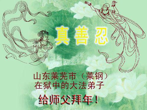 Поздравление от последователей «Фалуньгун» г. Лайу провинции Шаньдун. Фото с minghui.org