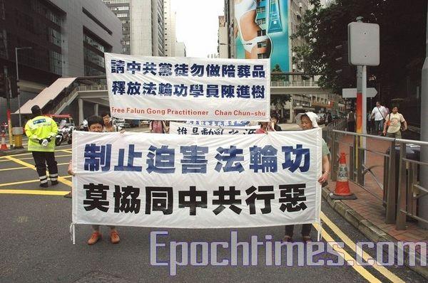 12 июля 2008г. Гонконг. Надпись на плакатах: «Остановите репрессии Фалуньгун, не помогайте КПК совершать злодеяния» Фото: Ли Мин/ The Epoch Times
