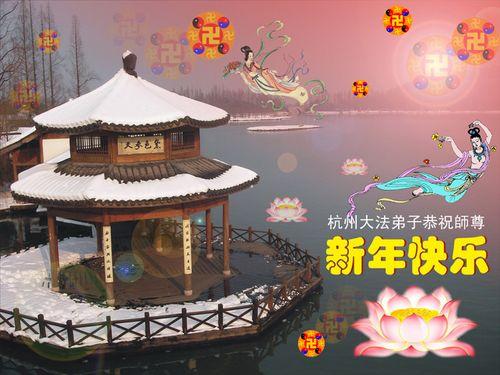Поздравление от последователей «Фалуньгун» г. Ханчжоу провинции Чжэцзян. Фото с minghui.org