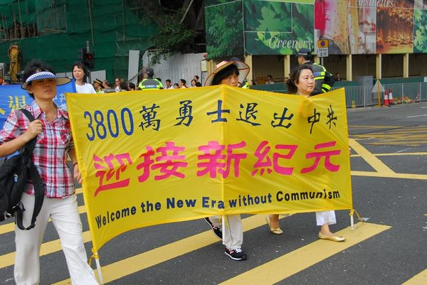 15 червня. Гонконг. Хід на підтримку 38 млн чоловік, що вийшли з КПК. Напис на плакаті: «Вітаємо нову епоху без компартії». Фото: Лі Чжунюань/Тhe Epoch Times