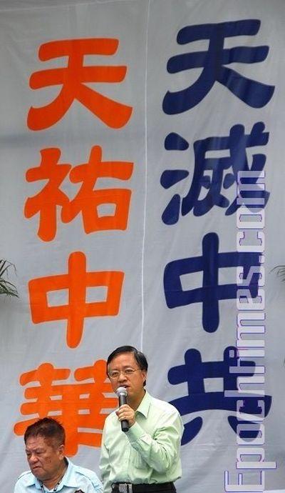 15 червня. Гонконг. На мітингу на підтримку 38 млн чоловік, що вийшли з КПК, виступив конгресмен демократичної партії району Сигун пан Лін Юнсень. Фото: Лі Чжунюань/Тhe Epoch Times
