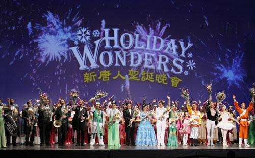 Артисты в конце первого Гала-концерта «Праздничные чудеса» в Бэконском театре в Нью-Йорке. Фото: Великая Эпоха