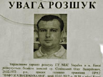 В Киеве похищен глава правления «Нефтегаздобычи»