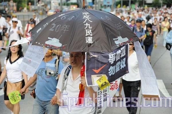 Шествие против распространения диктатуры китайской компартии в Гонконге. 1 июля 2009 год. Гонконг. Фото: The Epoch Times