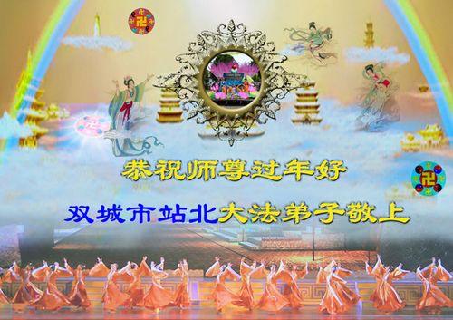 Поздравление от последователей «Фалуньгун» г.Шуаньчен провинции Хэйлунцзян. Фото с minghui.org