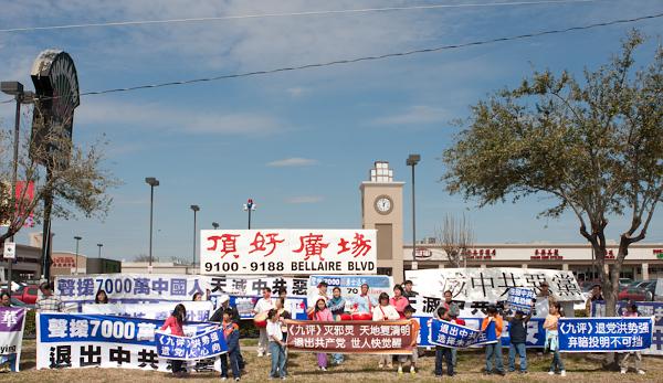 Заходи в Хьюстоні. (Chen Xiaoxiao/The Epoch Times)