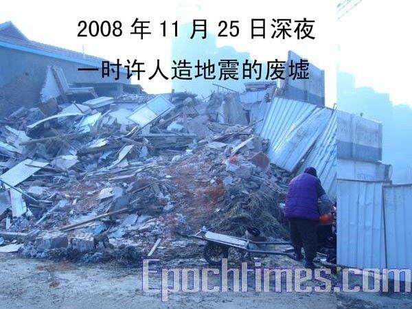 Ночью 25 ноября после того, как избитых хозяев дома – братьев Сунь увезли в больницу, их дом-мастерскую бульдозером сравняли с землёй. Фото: The Epoch Times