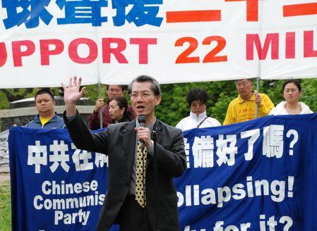 На митинге выступает бывший ректор Университета Тайваня г-н Мин Цзюйчжэн. Фото: Великая Эпоха