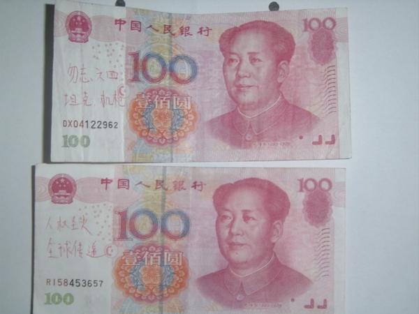 Написи на грошових банкнотах в Шанхаї, що відображають невдоволення людей правлячим режимом. Фото: The Epoch Times