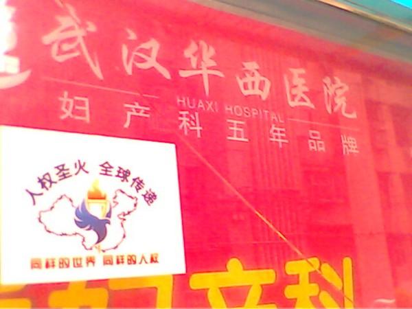 Емблема Факела за права людини в м. Ухань провінції Хубей. Фото: The Epoch Times