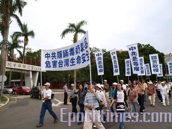 Надпись на плакате: «КПК скрывала информацию об отравленном молоке, что стало угрозой здоровью и жизни тайваньцев». Город Тайчжун. 16 ноября. Фото: Тан Бин/ The Epoch Times