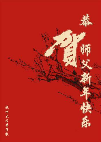 Поздравление от последователей «Фалуньгун» г. Вэньчжоу провинции Цзянсу. Фото с minghui.org