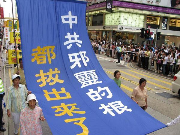 15 червня. Гонконг. Хід на підтримку 38 млн чоловік, що вийшли з КПК. Напис на транспаранті: «Корінь злого духу КПК уже висмикнуто». Фото: Лі Чжунюань/Тhe Epoch Times