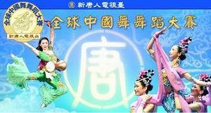 Плакат Всесвітнього конкурсу китайського класичного танцю. Фото: Велика Епоха