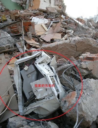 Фото: Наша пральна машина, яка разом з меблями була похована під уламками будівлі