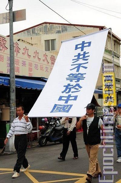 Надпись на плакате: «КПК – это не Китай». Шествие в г.Тайчжун. 16 ноября. Фото: Тан Бин/ The Epoch Times