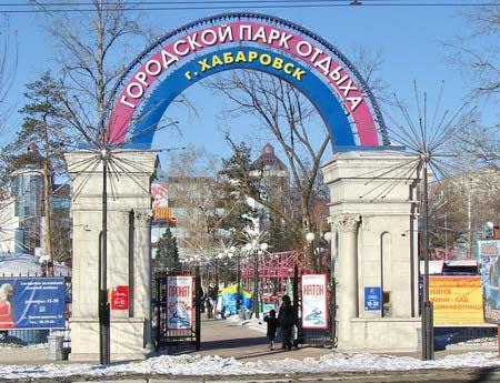 На фотографії відображений вхід до міського парку міста Хабаровська. Фото: Іван Поляков/Велика Епоха